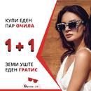 Лето со стил: струмичката оптика лм со акција – купете еден пар очила и земете уште еден ГРАТИС!