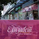 """25 години постоење на Салонот за завеси """"Елизабет"""" во Струмица – во петок и сабота попусти до 20% на целиот асортиман!"""