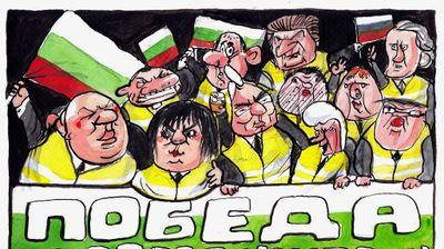 Българи – юнаци!