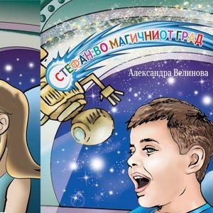 """Дизниленд низ детската призма: """"Стефан во магичниот град"""" е новата сликовница на Александра Велинова"""