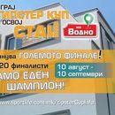 Започнува големото финале на ТИПСТЕР КУПОТ на Sport Life со главна премија – стан на Водно!