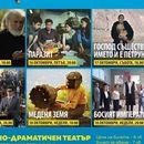 От днес във Велико Търново започва популярният фестивал София Филм Фест