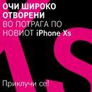 Телеком организира уникатна потрага по новиот iPhone Xs
