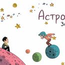 Скопско астрономско друштво организира нов Курс по астрономија за деца