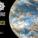 Предавање: Потрага по Земја 2.0