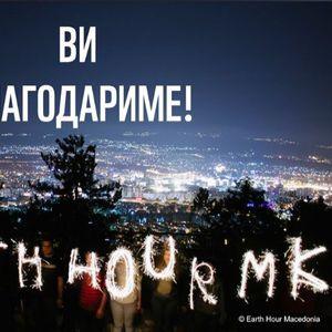 Милиони луѓе ширум светот ги исклучија светилките во едночасовен еколошки мрак (ВИДЕО)
