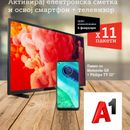 А1 подарува смартфон и телевизор за активација на електронска сметка