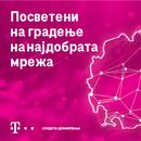 Со континуирана модернизација на мобилната мрежа, Телеком се подготвува за 5G