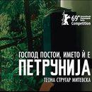 """Премиера на филмот """"Господ постои, името и е Петрунија"""" во Валандово"""