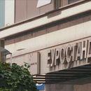 ШТЕДАЧИ ОД ЕУРОСТАНДАРД БАНКА: Уставниот суд да се ослободи од политички влијанија