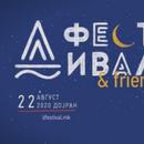 """""""Д Фестивал"""" на 22 август со македонски артисти, без камп и со строго пропишани безбедносни мерки"""