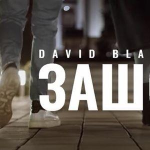 """Раперот Давид Блек прашува """"Зашо"""""""