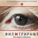 """Во кино """"Милениум"""" се отвора 6. издание на """"Киненова"""""""