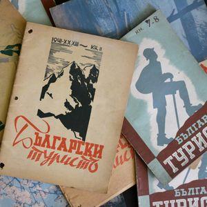 """Страници отъ миналото: Кратка история на списание """"Български турист"""""""
