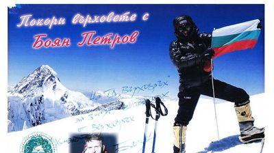 Заедно до първия връх на Боян Петров – Върховръх!