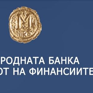 Народната банка објави ново едукативно видео
