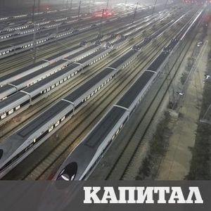 Железопътните амбиции на Европа