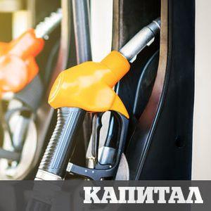 Горива: Да си имаш бензиностанция