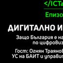 ICTalks, епизод 25: Дигитално изоставащи