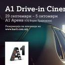 Започнува А1 Drive-In Кино!