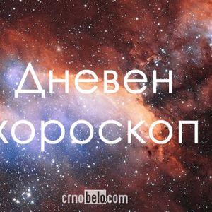 Дневен хороскоп за 18.09.2019: Биковите да го слушаат внатрешниот глас, Стрелците да не паѓаат на провокации