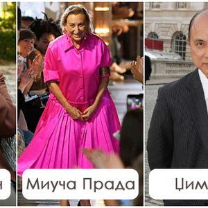 Модни дизајнери кои цел свет ги знае по име, но ретко кој знае како изгледаат