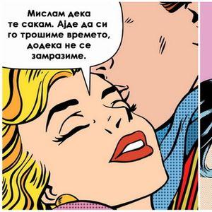 """Стрип-илустрации кои ги прикажуваат маките на модерната """"љубов"""""""