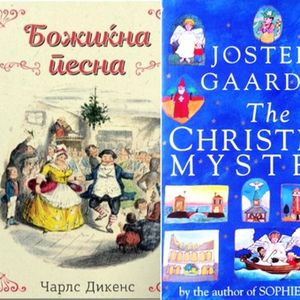 Три празнични книги кои ќе ви го стоплат срцето овој студен декември