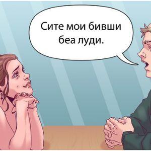 Предупредувачки знаци и фрази што не треба да ги игнорирате на почетокот од врската