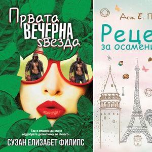 3 совршено романтични книги за разгалување на срцето