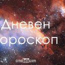 Дневен хороскоп за 27.03.2020: Раковите да не ризикуваат, Водолиите да не брзаат со одлуки