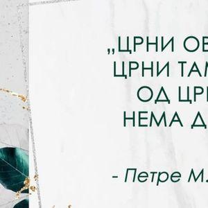 Помалку познати стихови на генијалниот Петре М. Андреевски