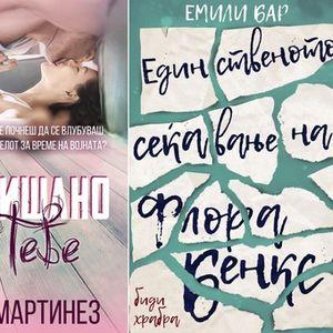 3 романси кои ќе ви ја разбудат потребата за љубов