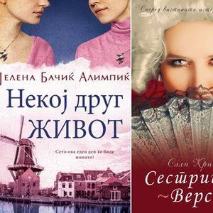 """""""Прашалникот е половина срце"""" + уште 2 нови книги кои ќе ве освојат од првата до последната страница"""