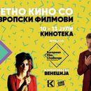 Летно кино во Кинотека со European Film Challenge