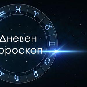 Дневен хороскоп за 04.08.2021: Близнаци – отпатувајте спонтано, Девици – нови почетоци