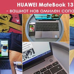 Еден ден со HUAWEI MateBook 13 - компактен лаптоп за софистицирани луѓе