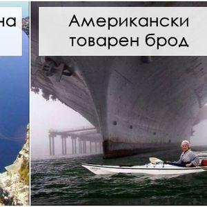 Фотки кои ќе ви откријат дали имате мегалофобија – страв од големи објекти