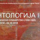 Антологија на македонското сликарство II, (1950-1965)-изложба во куќата на Робевци