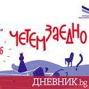 С панаира на книгата ще се проведе и международния литературен фестивал за деца