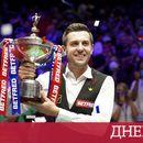 Марк Селби спечели четвърта световна титла в снукъра