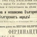 22 септември – Ден на независимостта