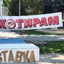 """""""Македонија бојкотира"""" преминува во """"Македонија блокира""""!"""