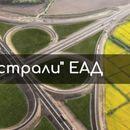 """МРРБ очаква новото ръководство на """"Автомагистрали"""" в четвъртък"""