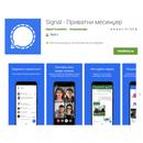 Posle najavljenog ultimatuma WhatsAppa, Signal postao najtraženija aplikacija u svetu