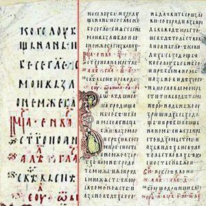 RAZMENA KULTURNOG NASLEĐA SRBIJE I RUSIJE: Za jedan list Jevanđelja dali sedam vrednih slika