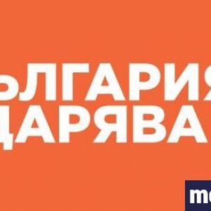 """Известни творци станаха посланици на кампанията """"България дарява"""""""