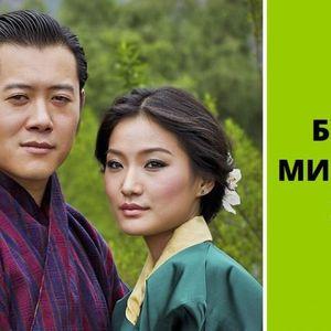 14 факти за Бутан, земја каде што нема бездомници, и медицината е бесплатна за сите