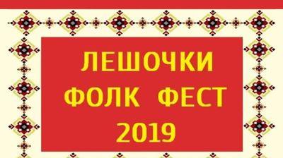 """На 27-ми август – """"Лешочки фолк фест 2019"""""""