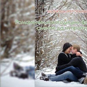 Музика24 препорачува: Романтични новогодишни филмови кои не смеете да ги пропуштите